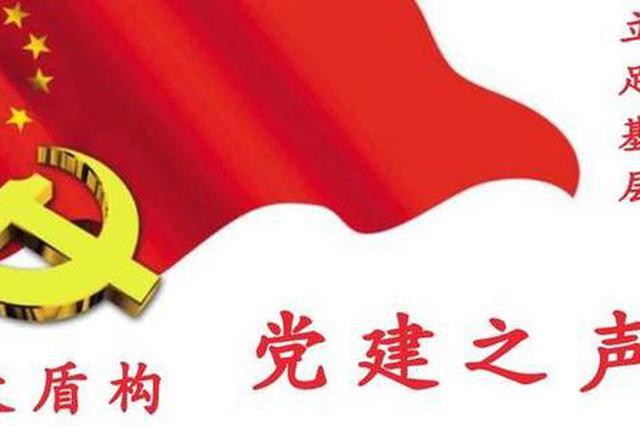 淮北市召开互联网行业党委成立大会