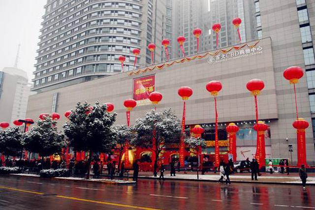 安徽35家企业承诺:实体店买东西也可无理由退货