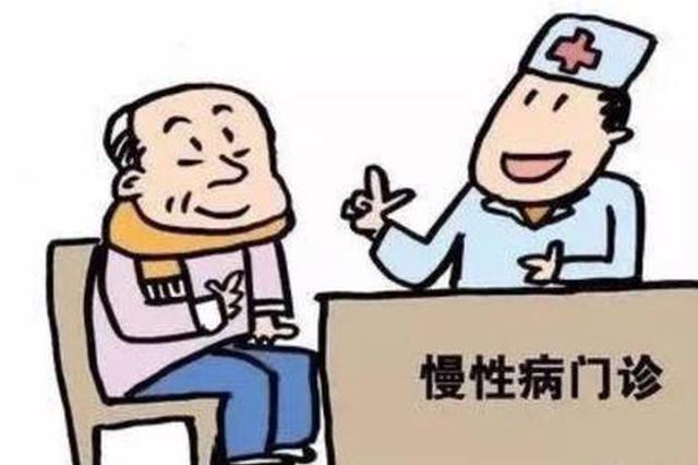 """门诊慢性病新增3病种 享受""""随时准入""""待遇"""
