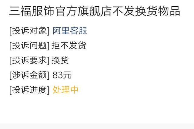 网友投诉三福服饰官方旗舰店不发换货物品