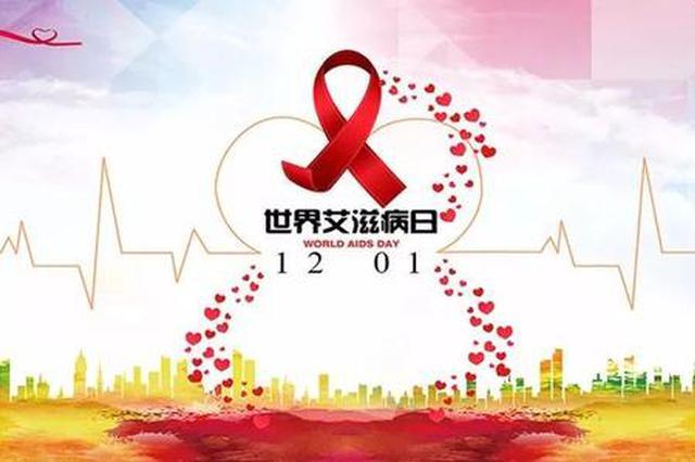 """开展行动起来 向""""零""""艾滋迈进健康宣传活动"""