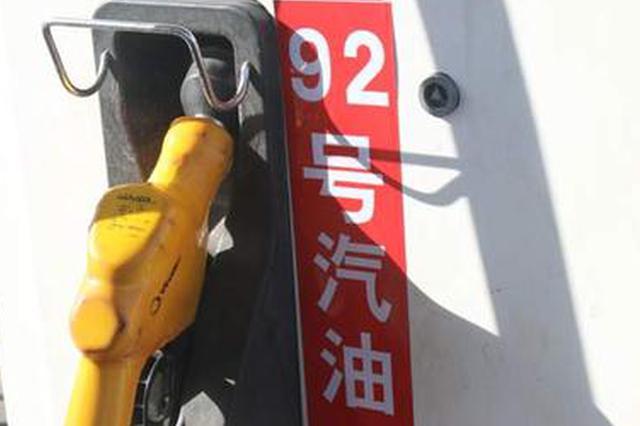 安徽省92#汽油每升上涨5分钱