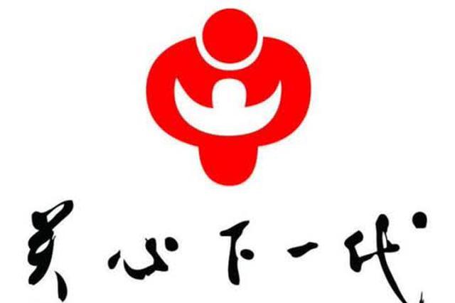 芜湖市关心下一代宣传工作会议召开