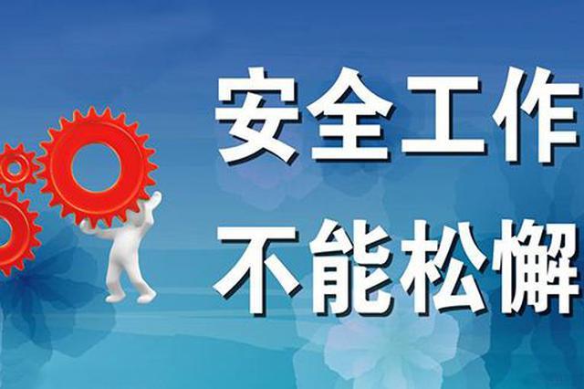 安庆强化管控措施 确保生产形势稳定