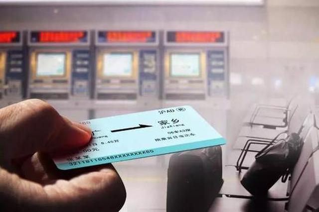 春运火车票下周四开售 昨日元旦当日车票已开售