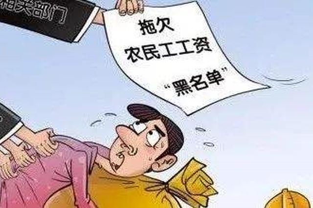 """安徽公布拖欠农民工工资""""黑名单"""""""