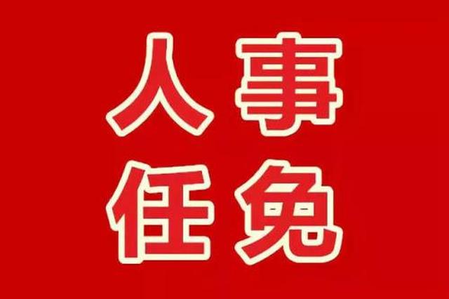 亳州市人大常委会人事任免名单 新任命一位副市长