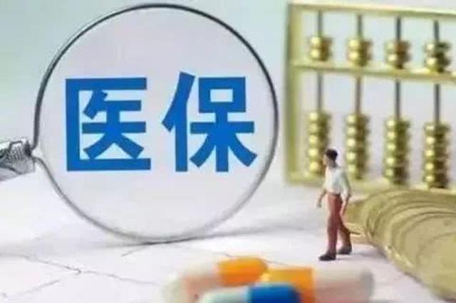 安徽省追回医保基金达4.24亿元