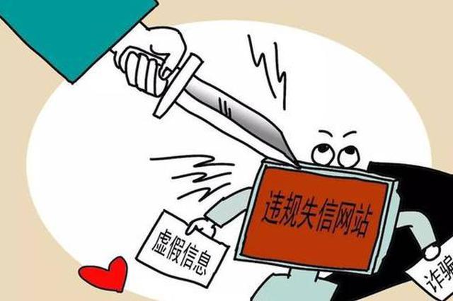 安徽省11月份依法关闭69家违法违规网站