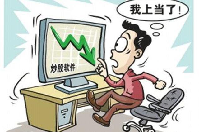 """炒股""""亏了""""70万 受害人涉及29个省"""