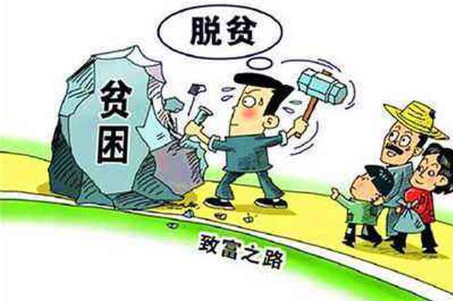 5年354个村出列62万人脱贫 安庆脱贫攻坚工作稳步推进