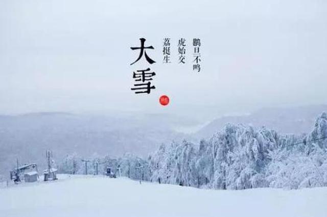 """7日18时18分""""大雪"""":飘飘白雪飞,青竹变琼枝"""