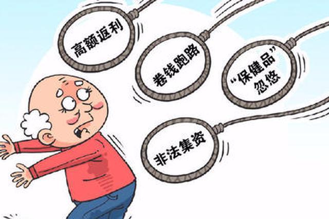 民政部等部门联合揭露涉老诈骗四大套路