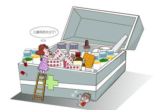 """""""有儿童专用药吃""""也是对孩子的真爱"""