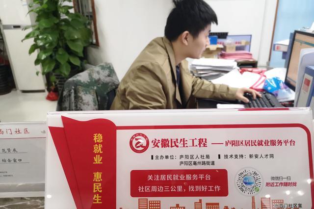 """合肥庐阳推""""互联网+智慧社区就业""""模式"""