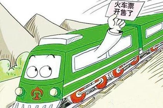 元旦火车票开售 合肥至南京、上海等热门方向票量紧俏