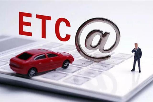 市民本月可享受ETC免费办理