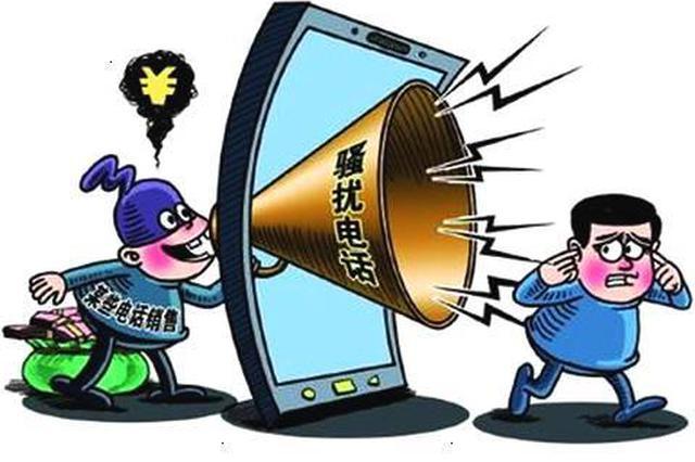 """安徽省政协召开""""电话扰民""""微监督座谈会"""