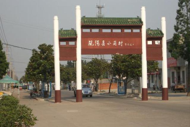 小岗村成为安徽首个全国法治宣传教育基地