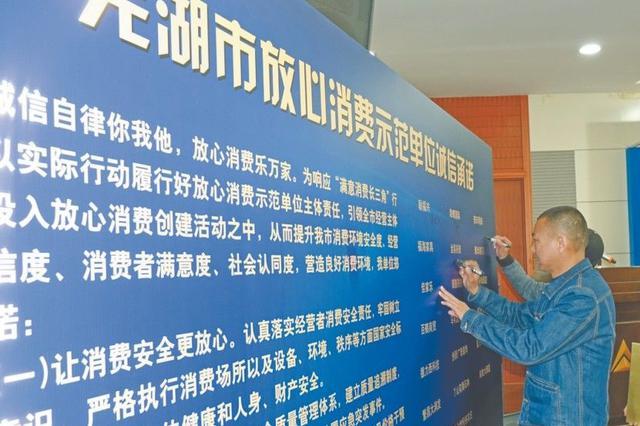 芜湖市50家企业承诺线下无理由退货