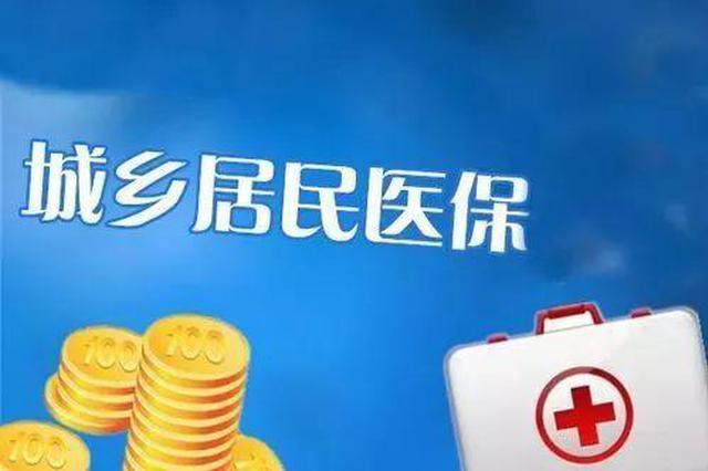 合肥市城乡居民医保参保缴费12月20日截止