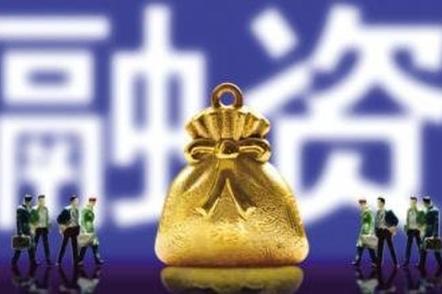 前10月阜阳市直接融资增长119%