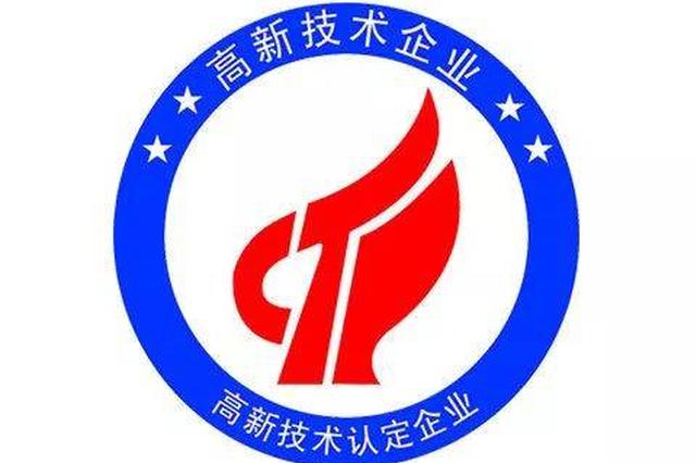 芜湖百强高新技术企业出炉