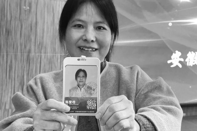 安徽省第一批家政员《居家上门服务证》在合肥首发