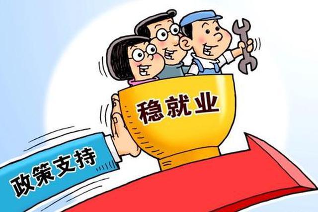 淮南市举办就业政策培训班