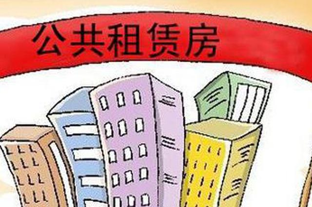 安徽出台意见加强公租房运营管理 按需配备专职人员