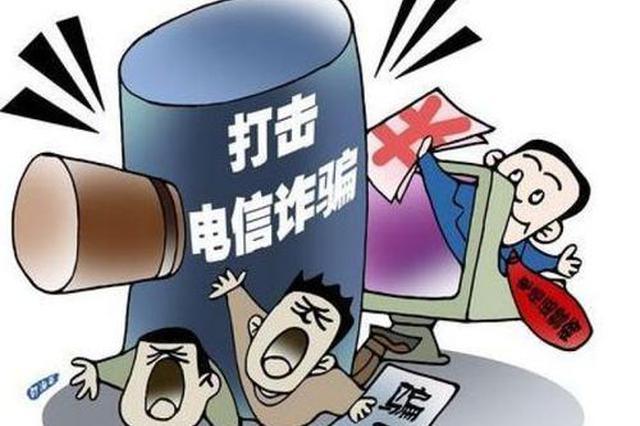 安徽省今年反电诈已劝阻5.4万人
