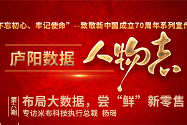 杨瑶:深耕新零售+物联网产业 道且阻长 莫问归途
