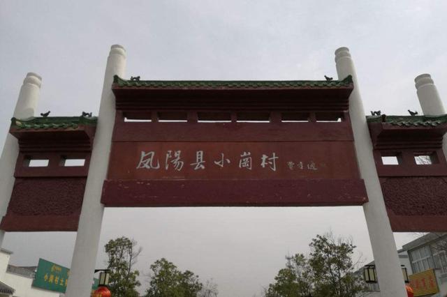 小岗村获评国家级法治宣传教育基地