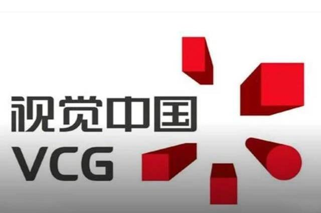视觉中国 IC photo 两家网站被约谈