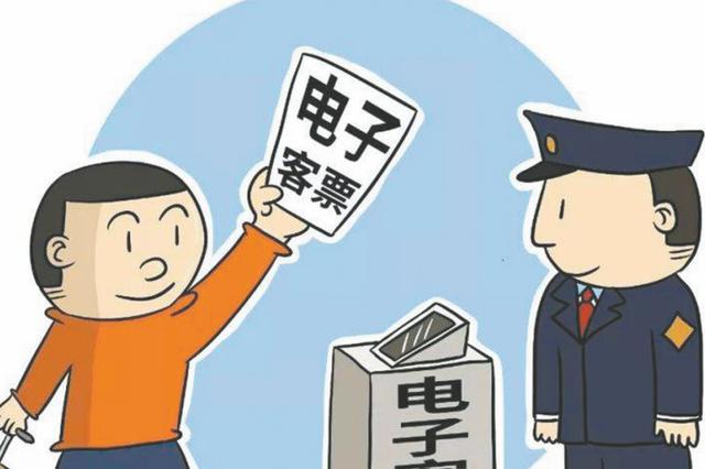 芜湖进入电子客票时代 如何乘车朝这看