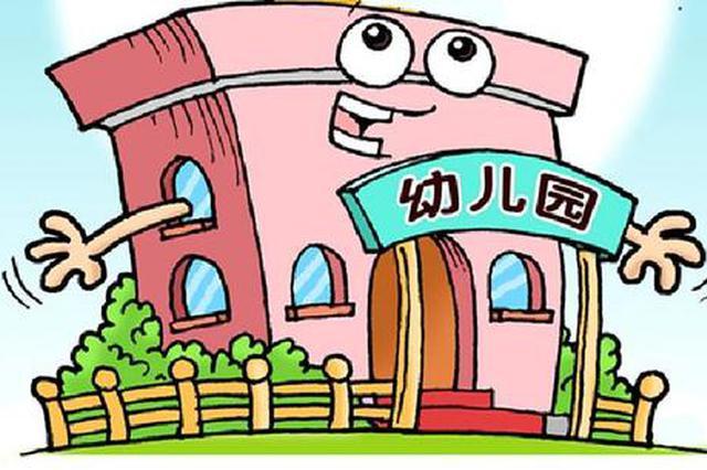 明年全省普惠性幼儿园覆盖率将达80%