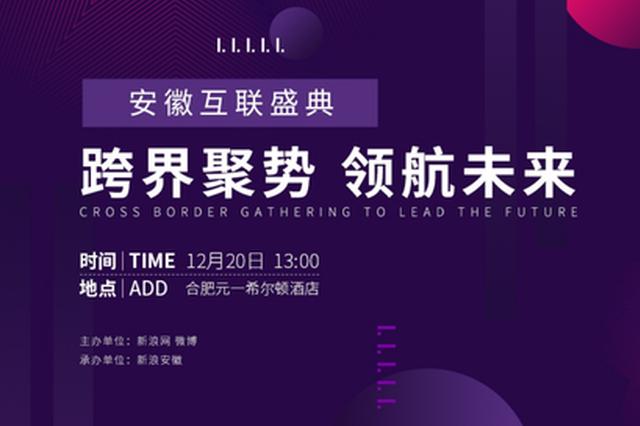 """全新升级 2019""""安徽互联盛典""""邀您一起""""玩""""跨界"""