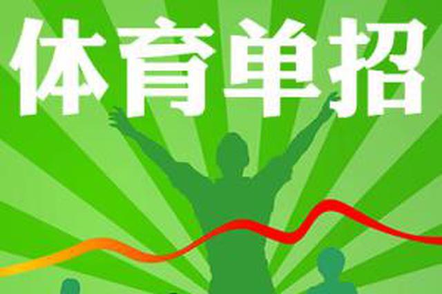 安徽省2020年高校体育单招办法出炉