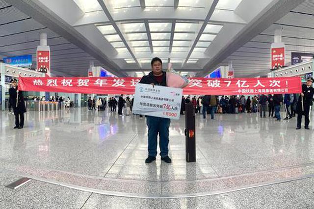 合肥南站迎来今年长三角铁路今年第7亿名旅客