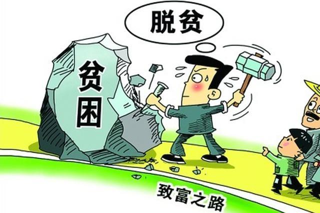 今年芜湖市2945户贫困户实现脱贫