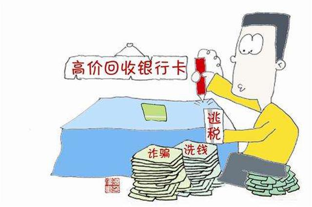 有人专门高价收购银行卡 您可千万别动了心
