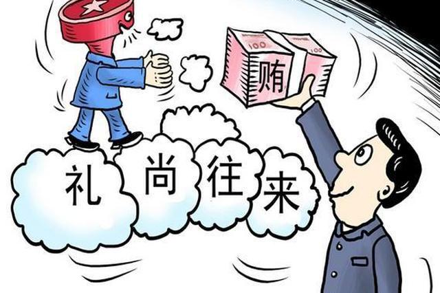 安徽来安县原县委书记一审获刑13年半