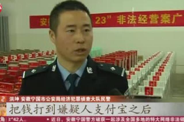 安徽警方破获特大网络非法销售假烟案