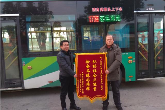 六安公交驾驶员拾到万元现金物归原主传递正能量