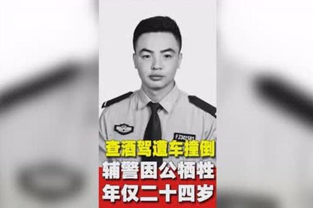 安徽铜陵4名警员查酒驾时被撞 24岁辅警因公牺牲