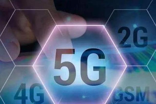 中国移动5G+网络马鞍山正式商用