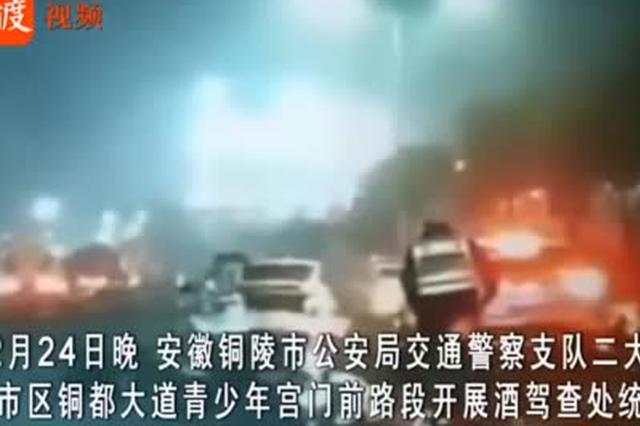 安徽铜陵辅警查酒驾执勤中被越野车撞倒牺牲 年仅24岁