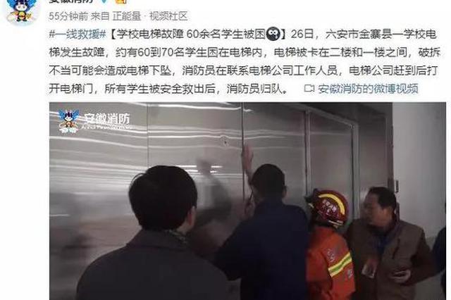 六安一学校电梯突发故障 60多名学生被困