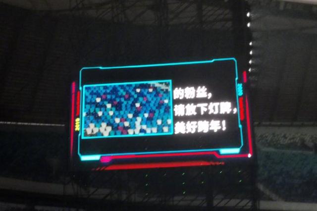 湖南卫视跨年晚会设置应援黑榜 拒绝粉丝携带灯牌