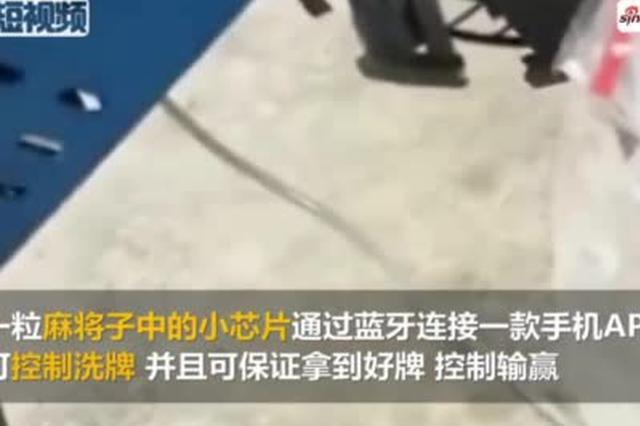 安徽警方查获可控输赢麻将机麻将中暗藏玄机